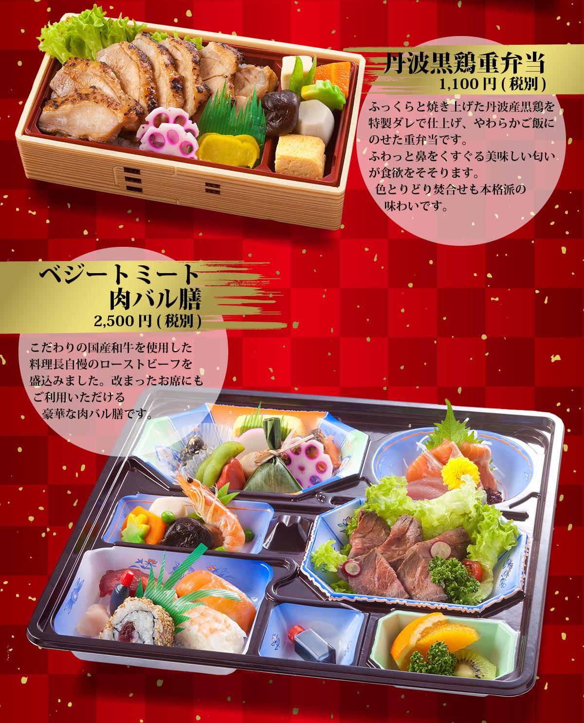 京料理花萬 お肉のお弁当フェア