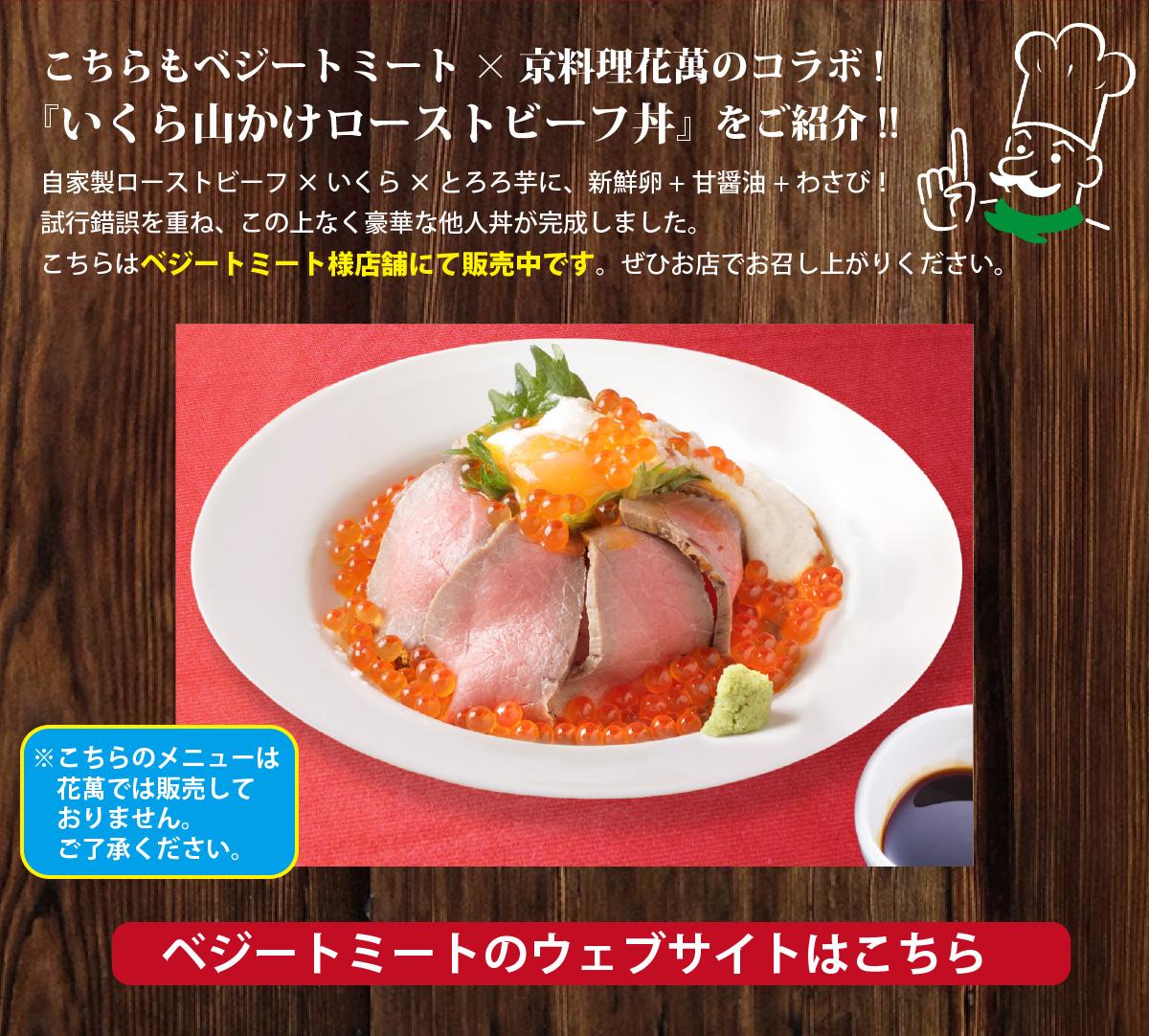 肉バルのベジートミート