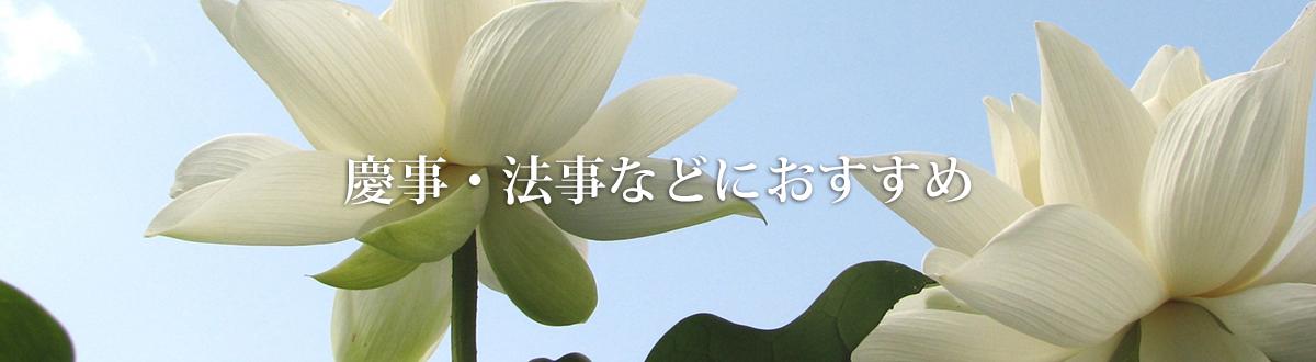 松花堂弁当メニュー